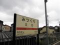 三口駅駅名標
