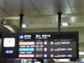 金沢駅発車標(新幹線)