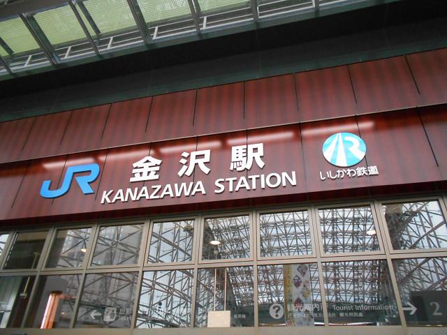 金沢駅兼六園口