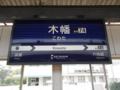 木幡駅駅名標(京阪)