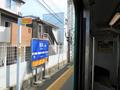 墨染駅駅名標