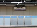 衣摺加美北駅駅名標