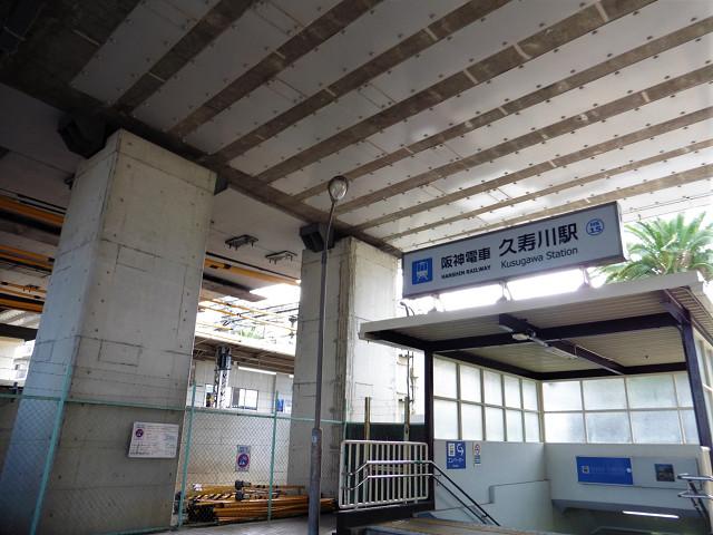 久寿川駅出入口