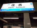 住吉駅駅名標(JR)