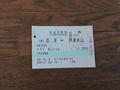普通回数券(住吉⇔摂津本山)