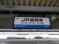 JR総持寺駅駅名標