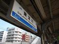 東淀川駅駅名標