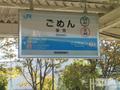 後免駅駅名標