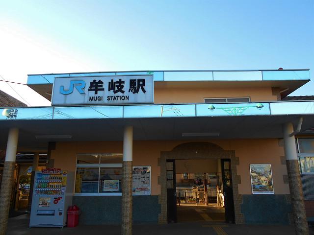 牟岐駅外観