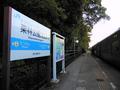 栗林公園北口駅ホーム
