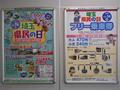 「埼玉県民の日フリー乗車券」案内ポスター