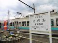 岳南江尾駅ホーム