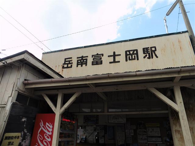 岳南富士岡駅外観