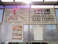 ジヤトコ前駅駅名標