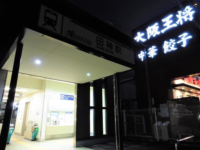 田神駅外観