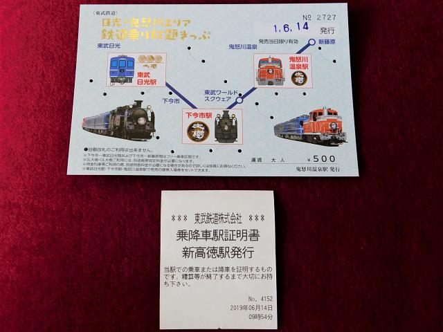 「日光・鬼怒川エリア鉄道乗り放題きっぷ」と乗降車駅証明書