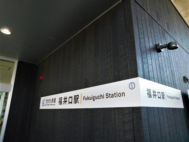 福井口駅出入口付近