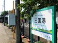 三国港駅駅名標