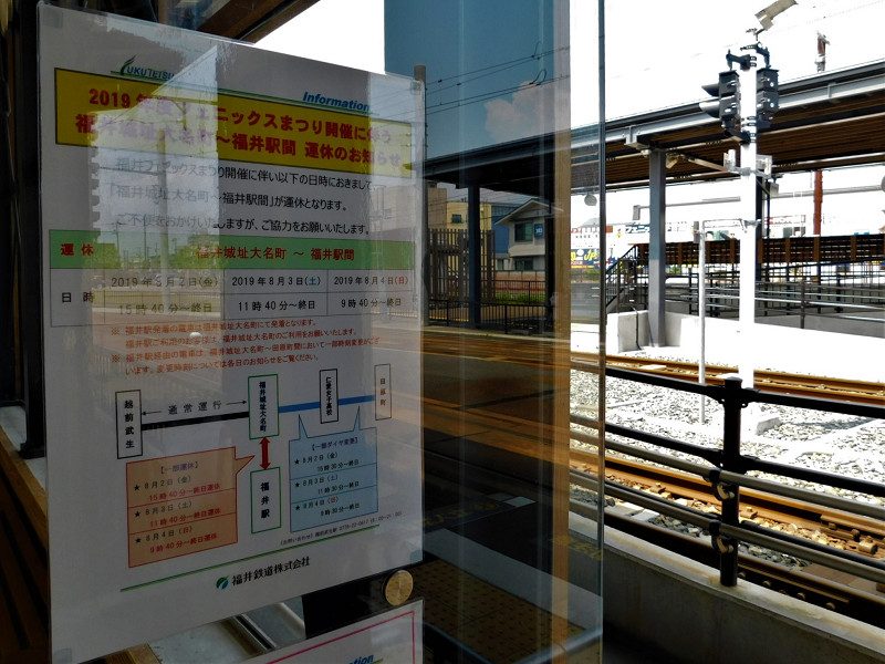 田原町駅待合室
