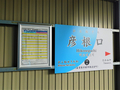 彦根口駅駅名標