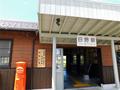 日野駅外観