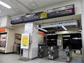津駅改札口(2019.3.21)