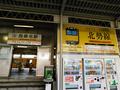 西桑名駅出入口