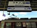 近鉄八田駅駅名標