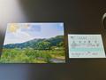 「リゾートみのり乗車証明書」と指定席券