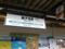 鳴子温泉駅駅名標