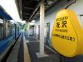 左沢駅駅名標