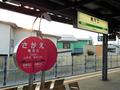 寒河江駅ホーム