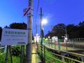 茂吉記念館前駅外観