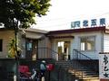北五泉駅外観