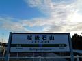 越後石山駅駅名標