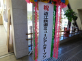 近江鉄道ミュージアム入口