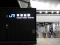 東姫路駅入口付近