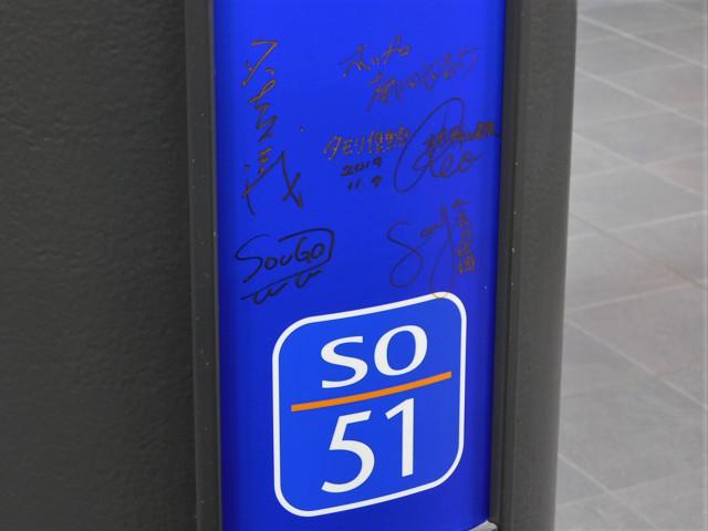 羽沢横浜国大駅「サイン入り駅名看板」