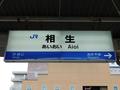 相生駅駅名標