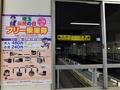 南桜井駅改札内