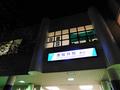 南桜井駅外観