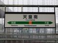 天童南駅駅名標