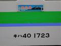 キハ40-1723(旭川行き普通列車)