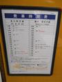 鵡川駅時刻表