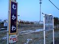 鵡川駅駅名標