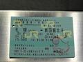 乗車券・特急券(札幌→新函館北斗)
