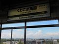 くりこま高原駅駅名標