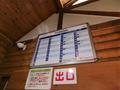 柳津駅列車時刻表