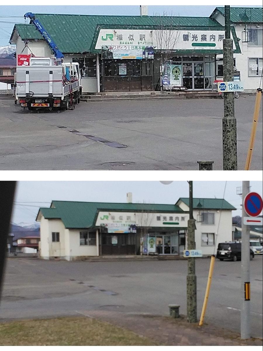 f:id:ekimaeminsyuku2:20210406171809j:plain