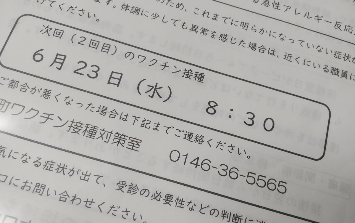 f:id:ekimaeminsyuku2:20210629145434j:plain